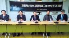 """""""한국 車산업, 고비용ㆍ저효율 구조 깨라"""""""