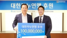 IBK기업은행, 카누연맹에 후원금 1억원 전달