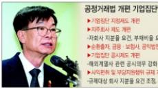 대기업 개혁 '법정비'로 고삐죄는 김상조