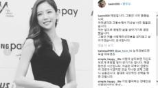 """이태임, 돌연 은퇴 선언 이유, 혹시?…""""남자친구와…"""" 임신설"""