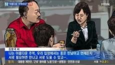 "A씨, 김흥국 육성 공개…""좋은 감정으로 한잔 먹다 보니깐"""