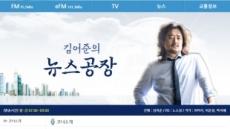 '뉴스공장' 진성준·김종철, 문재인 대통령 개헌안 유리알 분석