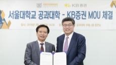 KB증권-서울대학교 공과대학 업무협약 체결