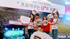 '1루부터 타석까지 놓치지 않고 본다'…LG 'U+프로야구' 새 단장