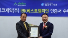 IBK투자證, 알리코제약에 'IBK베스트챔피언5호' 인증서 전달