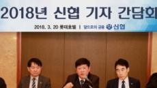 """""""신협 법적 차별 과도...타업권과 형평을"""""""