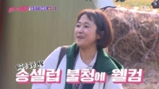역시 '예능 셀럽' 송은이…'불타는 청춘' 뜨자 동시간대 시청률 1위