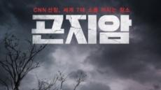 최강 호러물 '곤지암' 28일 예정대로 개봉…상영금지 가처분 신청 기각