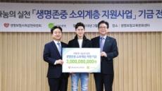 생보사회공헌委 '소외계층 지원사업' 30억 기부