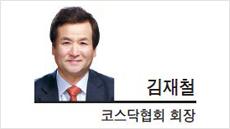 [헤럴드포럼-김재철 코스닥협회 회장]주주 권리행사 외면, 회사·주주·사회전체가 피해