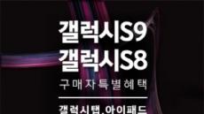 모비톡, 갤럭시S9•갤럭시S8 구매 사은품 갤럭시탭•아이패드 증정