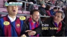 """김종민, FC바르셀로나 SNS 장식…누리꾼들 """"뭔 일이래?"""""""