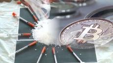 마약 매매에 사용된 '비트코인'…유학생 일당 무더기 체포