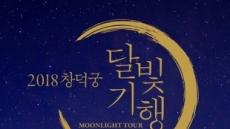 봄밤 '창덕궁 달빛기행' 놓쳤다면…8월8일 오후 2시를 노려라
