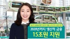KEB하나銀, 2020년까지 생산적 금융에 15조 지원