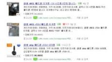 """중고 매물 나온 '갤S9' 사은품…""""사은품보다 스마트폰 실구매가 낮아져야"""""""