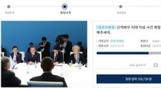 [뉴스탐색]성폭행 '단역배우 자매 사망사건' 재조사 가능할까?…靑청원 16만명