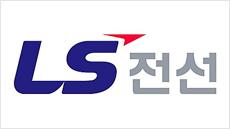 LS전선, IoT 활용 재고관리시스템 사업 본격화