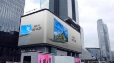 삼성전자, 국내 최대 '농구장 4배' LED사이니지 설치