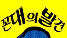 """[연중기획]""""선배 말엔 '다 나 까'로 대답해!""""…대학가 군기잡는 '젊은 꼰대'"""