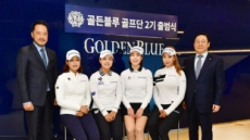 골든블루 골프단, 2기 출범식 개최