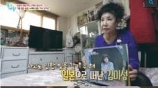 """가수 김미성 """"일본서 10년간 불법체류…한때 노숙자 생활도"""""""
