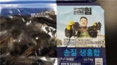 패류독소 기준치 초과 '손질 생홍합' 긴급회수 조치