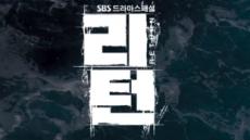 SBS '리턴' 끝까지 수목극 1위…'고현정 변수' 없었다