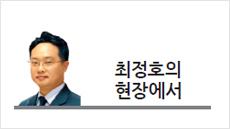 [최정호의 현장에서] 대통령 구속 반복된 역사…정치 시스템 바꿔 끊을때