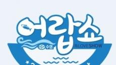 공영홈쇼핑, 국내산 수산물 소비 촉진 특집 진행