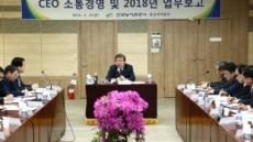 [헤럴드포토]농어촌公 최규성 사장, 영농기 수자원 점검