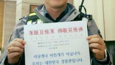 """경찰 """"우리가 정권의 사냥개라고?…장제원 사과하라"""""""