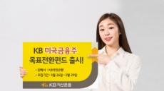 KB자산운용, KB미국금융주 목표전환펀드 출시