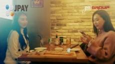 제이앤유그룹, 가산디지털단지 중심으로 제이페이 가맹점 확대
