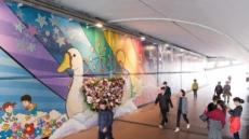 석촌호수 왕벚꽃, 재능기부 굴다리 벽화와 하모니