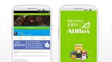 애드박스, '다크어벤저3' 업데이트 기념 캠페인 추가