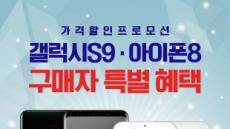 모비톡, 갤럭시S9 40만 원대, 아이폰8 50만 원대 할인 프로모션