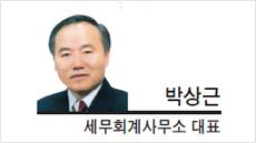 [세상읽기-박상근 세무회계사무소 대표]바람직한 세제개혁 방향