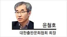[헤럴드포럼-윤철호 대한출판문화협회 회장]저작권법 62조 2항부터 개정해야