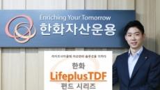 한화자산운용, 은퇴 후를 위한 자산관리 솔루션 '한화 라이프플러스 TDF' 출시