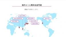 티쿤글로벌, 8개국 14개 도시에 티쿤 네트워크 구축