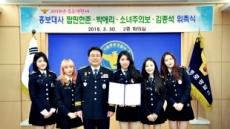 복지돌 소녀주의보, 종로경찰서 홍보대사로 위촉
