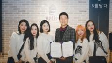 '복지돌' 소녀주의보, '업플로호스텔' 홍보모델로 발탁