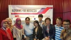 """비즈폼, 인도네시아에 """"문서/서식 플랫폼"""" 최초 오픈"""