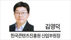 [헤럴드포럼-김영덕 한국콘텐츠진흥원 산업부원장]콘텐츠 주도의 빅픽처가 필요하다!