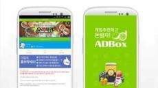 애드박스, 모바일게임 기대작 '요리차원' 사전예약 캠페인 추가