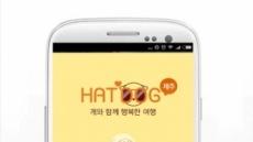 반려견 정보 어플 '하트독', 문화상품권 지급 이벤트 진행