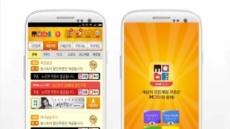 '모비', 원스토어 버전 출시 ··· 인기 게임 할인 쿠폰 지급