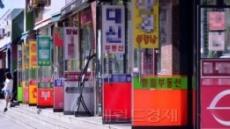 편의점ㆍ학원보다 많은 서울의 부동산 중개업소