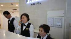 경력단절女ㆍ'新중년'도 호텔리어로 새 삶 개척